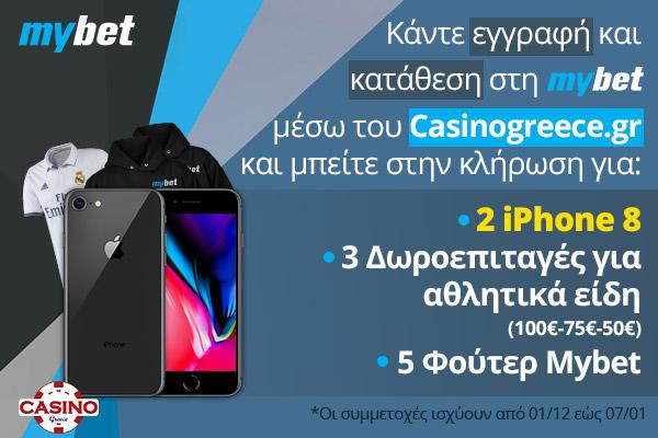 Διαγωνισμός Casinogreece.gr