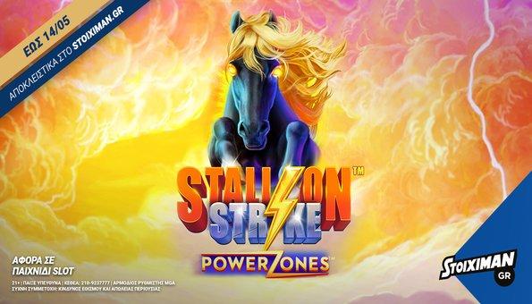 Stoiximan Casino 070420